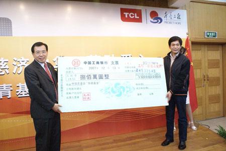 TCL集团董事长、总裁李东生与中国青基会秘书长涂猛