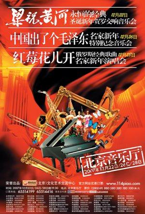 欢乐北京系列音乐会海报 音乐厅海报