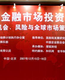 第一届国际金融市场投资分析年会,搜狐财经