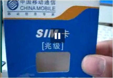 中国移动推出大容量SIM卡 最高可支持2GB