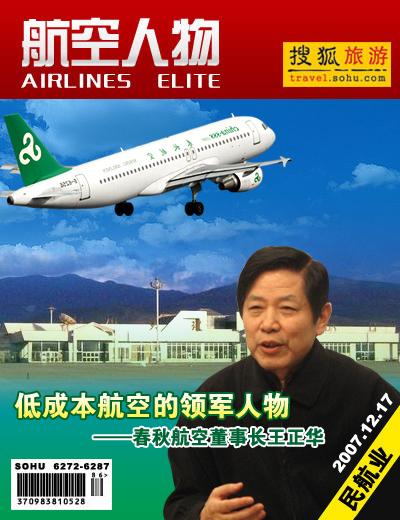 春秋航空董事长王正华
