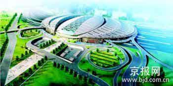 新北京南站效果图