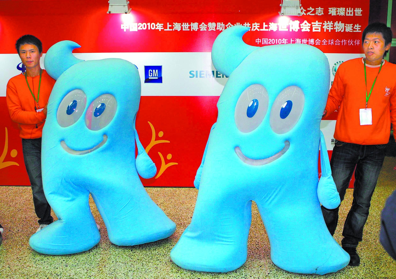 上海世博会吉祥物 海宝图片