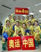 图文:奥运啦啦操选拔广东赛区