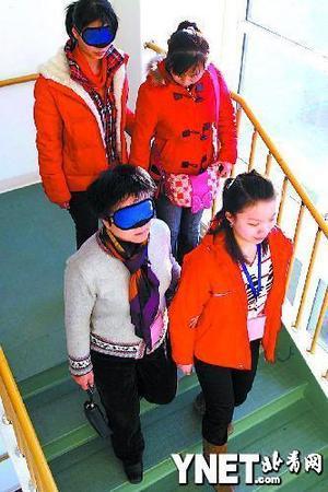 体验盲人生活
