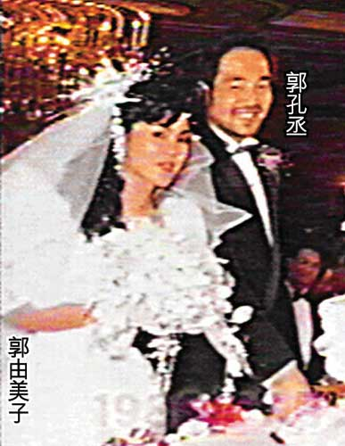 本与邓丽君订下婚约的郭孔丞,婚事因家长反对而告吹,87年结婚迎娶貌似邓丽君的日本新娘。