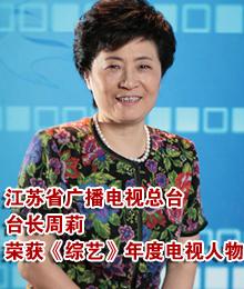 江苏电视台专区