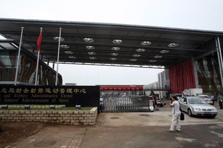 北京射击馆大门