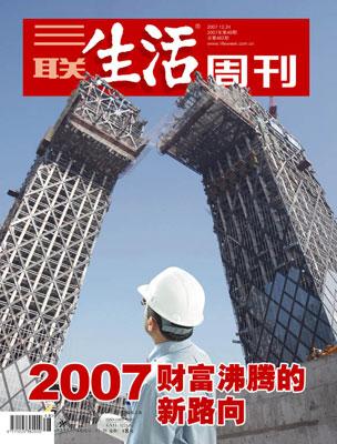 三联生活周刊2007年第48期封面