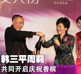 视频:韩三平周莉共同开启庆祝香槟