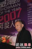 图: 《综艺》年度人物韩三平先生发表感言