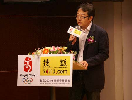 图文:搜狐奥运电台联盟签约 搜狐何毅讲话