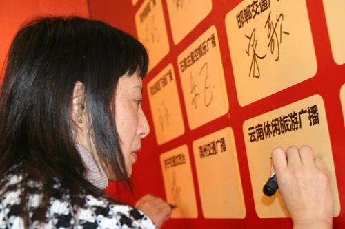 图文:搜狐奥运电台联盟签约 云南休闲台签名