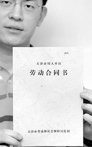 (天津政务网)-天津新版劳动合同文本增加休假等约定内容