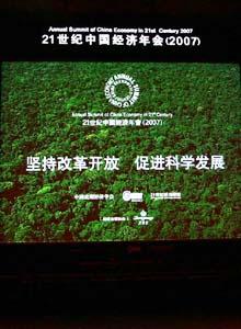 21世纪中国经济年会暨首届21世纪城市发展论坛