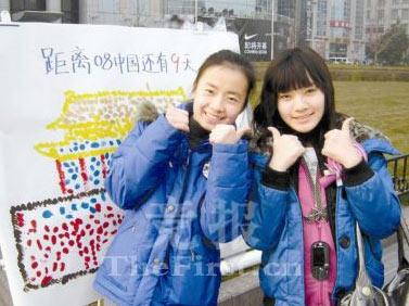 """姐妹花竖起拇指""""爱祖国"""""""