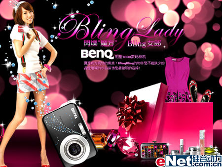 Bling Bling BenQ Party —— BenQ闪亮派对