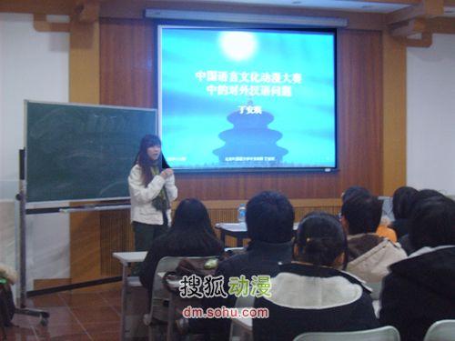 北京工业大学举办中国语言文化动漫大赛知识讲座