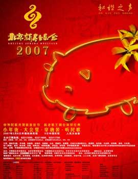 2007年新春音乐会海报