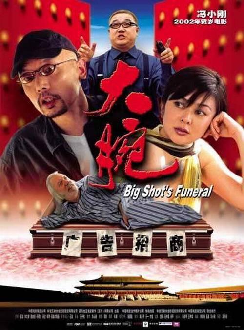 贺岁电影_冯小刚十年真人秀 品味贺岁电影十年记忆
