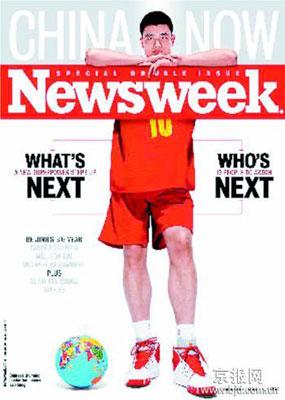 《新闻周刊》以姚明作为封面人物报道中国。