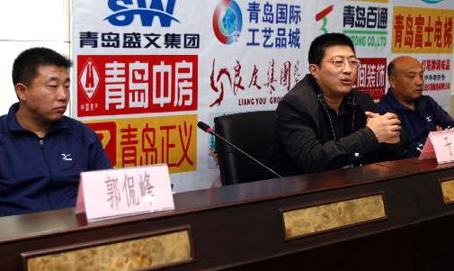 图文:郭侃峰出任青岛主帅 于涛讲话