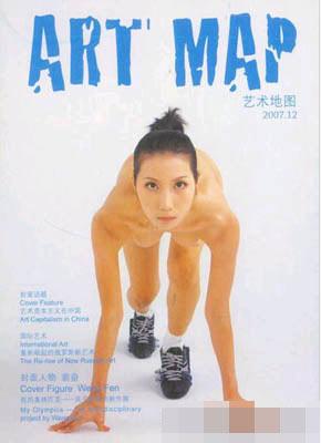 人体艺术展示奥运项目