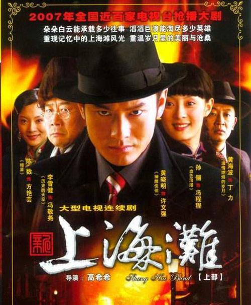 年度最优秀电视剧提名:《新上海滩》