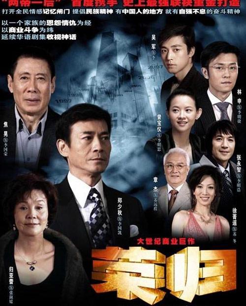 2007搜狐电视剧荣归之最具诚意剧:《票选》闫学晶电视剧旗袍图片