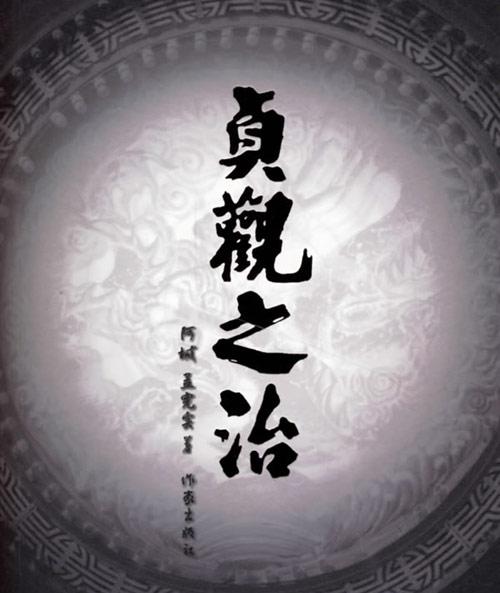 年度最具诚意电视剧提名:《贞观之治》