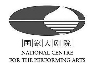 中国 国家大剧院/伴随着国家大剧院开幕演出拉开帷幕,国家大剧院标识(见图)...