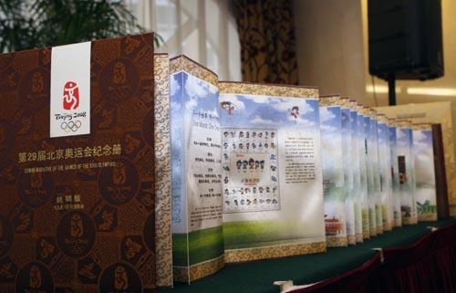丝绸版《奥林匹克运动会史册 第29届北京奥运会纪念册》