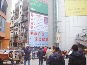 广场上的市民观看巨幅寻人启事