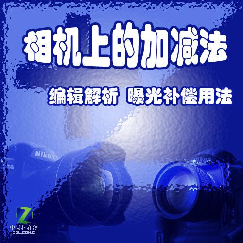 相机上的加减法 编辑解析曝光补偿怎么用