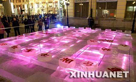 冰城哈尔滨市中央大街上的冰棋子。 新华社记者 王建威 摄