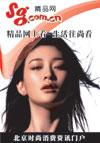 《精品购物指南》系列时尚媒体