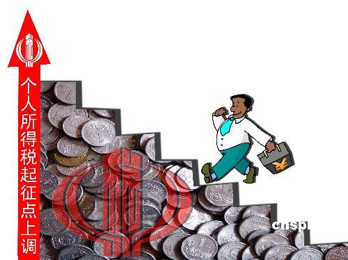 中国个人所得税起征点将调整 有望升至二千元
