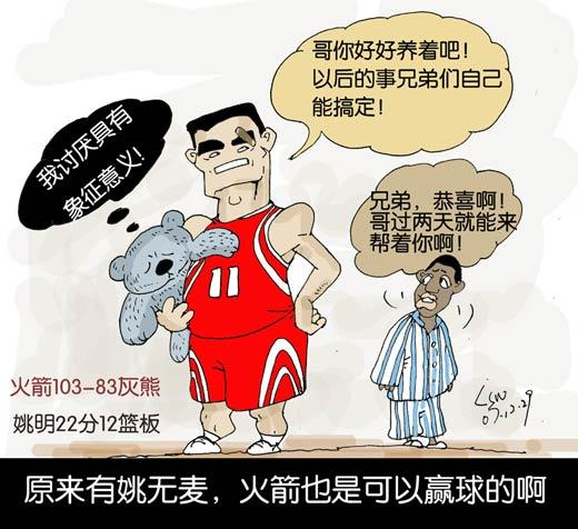 NBA火箭:原来有姚无麦休斯顿漫画也赢球漫画猫头鹰图片