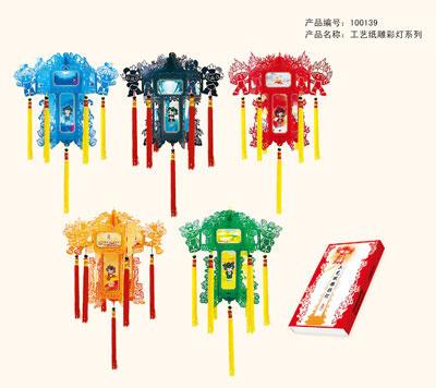 图文:08元旦奥运特许商品新品 纸雕彩灯系列