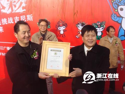 3056名浙江民众共同创造的吉尼斯世界纪录证书