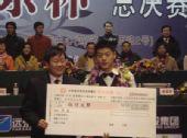 图文:中巡赛总决赛落幕丁俊晖夺冠 五千元支票