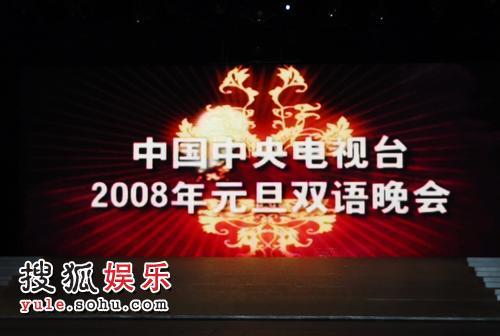 2008央视双语元旦晚会