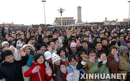 1月1日清晨,北京天安门广场举行隆重的升国旗仪式。来自全国各地的群众观看升旗仪式,迎接2008年的到来。新华社记者唐召明摄
