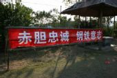 图文:[国足]国家集体宣誓 赤胆忠诚钢铁意志
