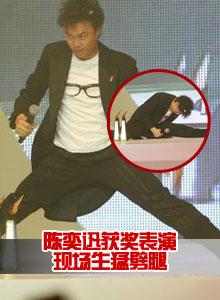 陈奕迅生猛劈腿
