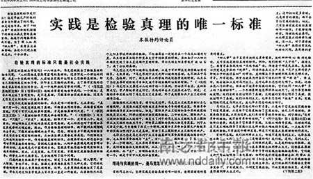 1978年5月11日,《光明日报》刊登题为《实践是检验真理的唯一标准》的特约评论员文章。当日,新华社转发了这篇文章。12日,《人民日报》和《解放军报》同时转载。