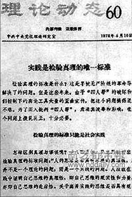 1978年5月10日,中央党校内部刊物《理论动态》第60期首先发表经胡耀邦同志审定的《实践是检验真理的唯一标准》一文。