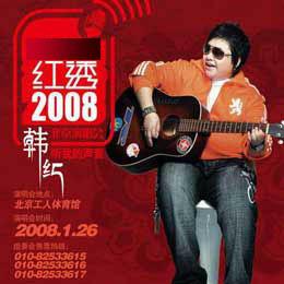 韩红演唱会宣传海报