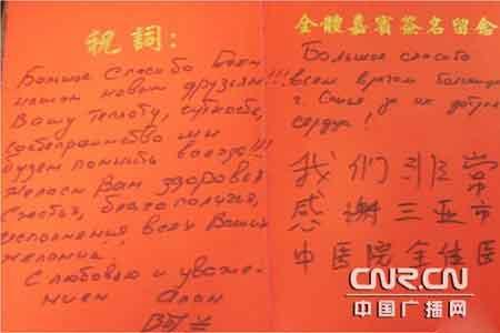 06年来华接受中医康复治疗的别斯兰事件受害儿童送给医生的留言