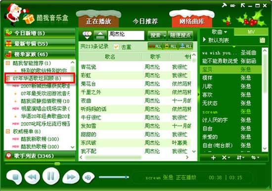 (图)07年华语歌坛回顾